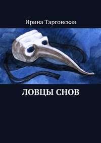 Ирина Таргонская - Ловцы Снов
