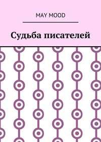 May Mood - Судьба писателей