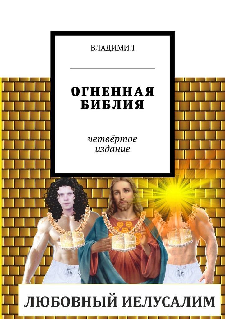 Владимил Огненная библия. Четвёртое издание перкуссия и пэд alesis percpad