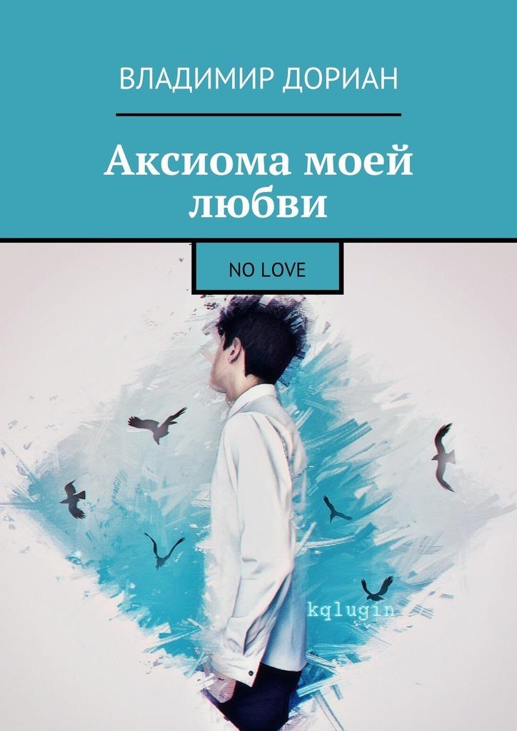 Владимир Дориан Аксиома моей любви. No Love