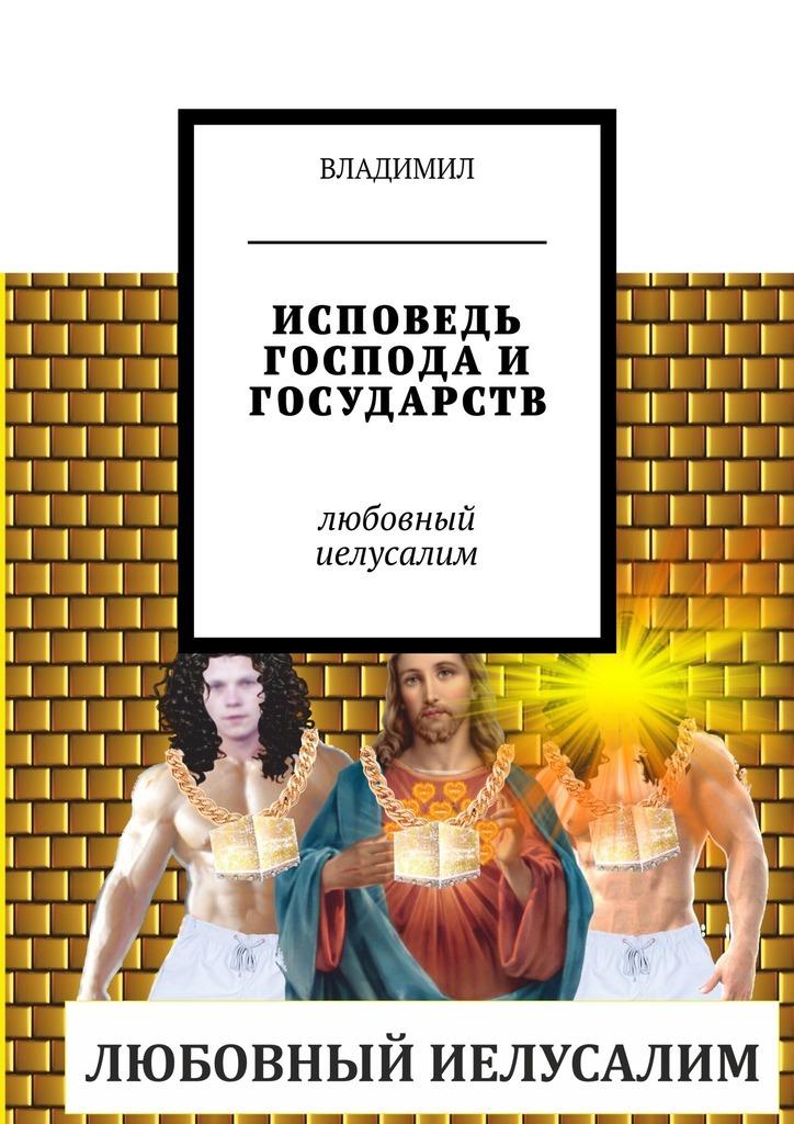 Владимил Исповедь Господа и государств. Любовный Иелусалим и