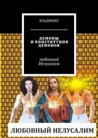 - Демоны и Конституция демонов. Любовный Иелусалим