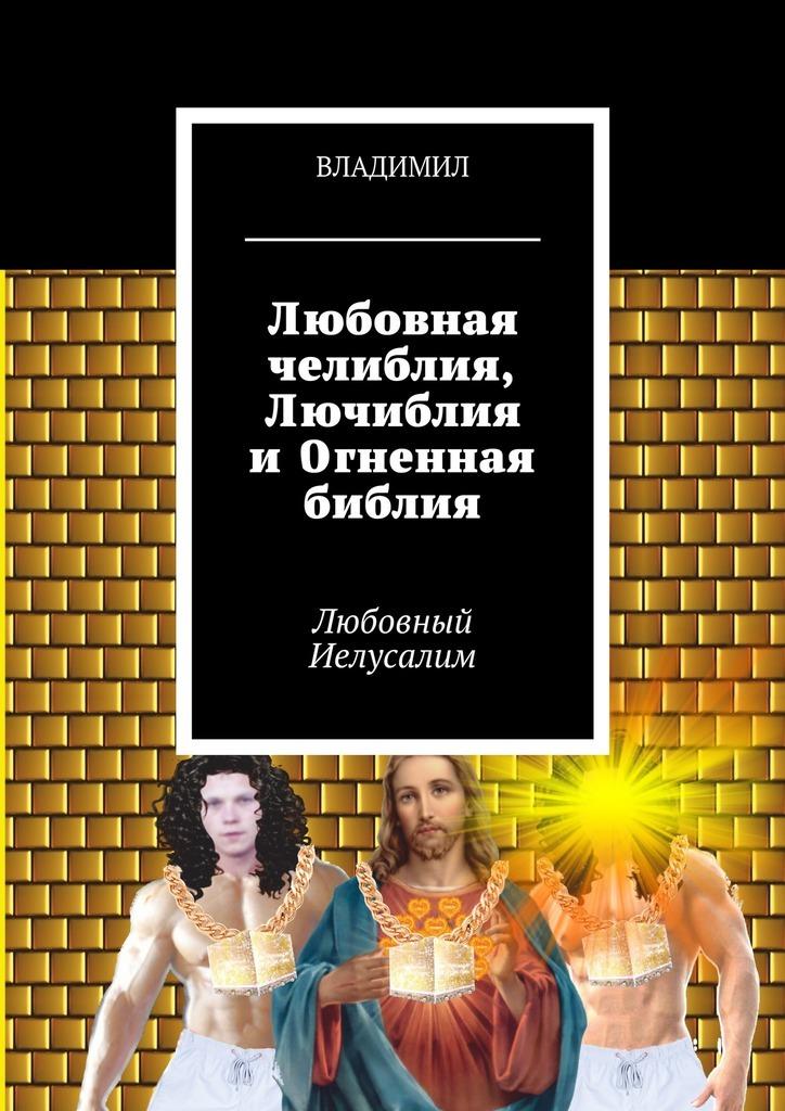 Владимил Любовная челиблия, Лючиблия и Огненная библия. Любовный Иелусалим и