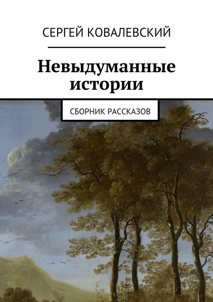 Сергей Ковалевский Невыдуманные истории. Сборник рассказов