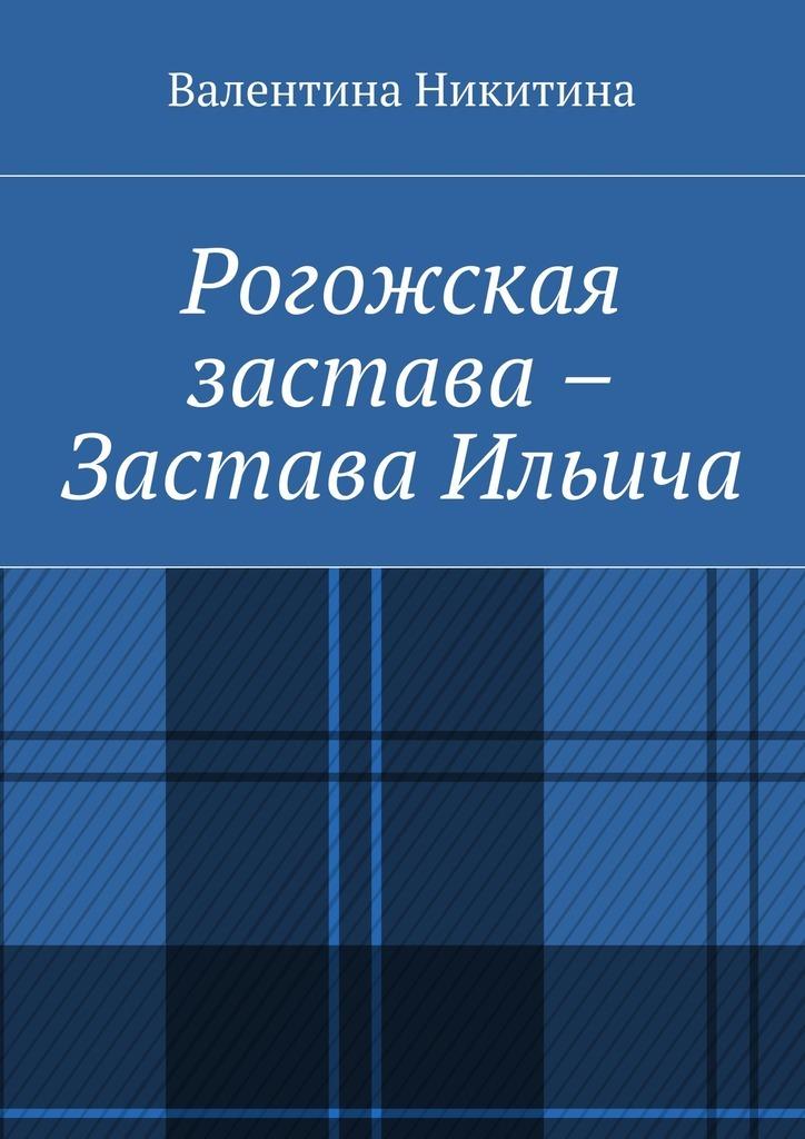 Валентина Никитина Рогожская застава – Застава Ильича владимир аникин богатырская застава