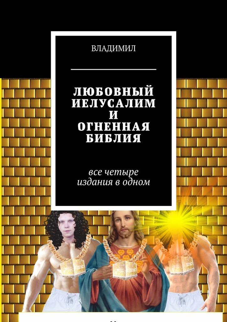Владимил Любовный Иелусалим и Огненная библия. Все четыре издания водном и