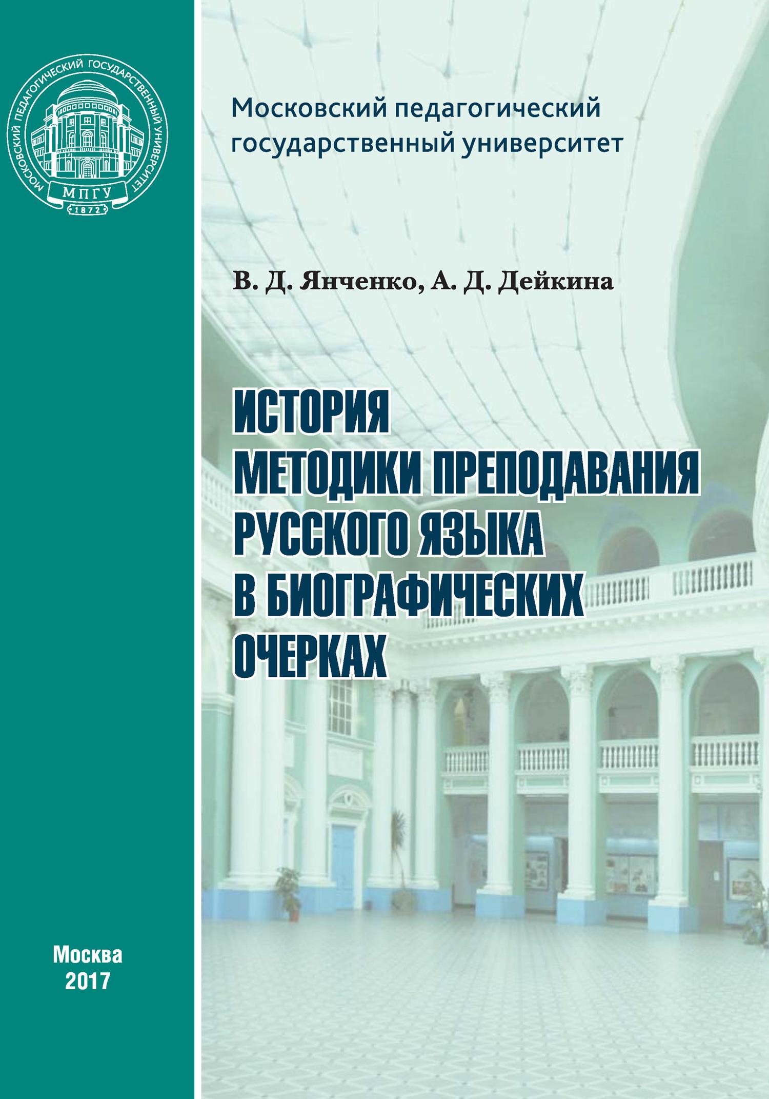 История методики преподавания русского языка в биографических очерках