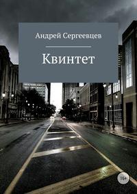 Андрей Борисович Сергеевцев - Квинтет