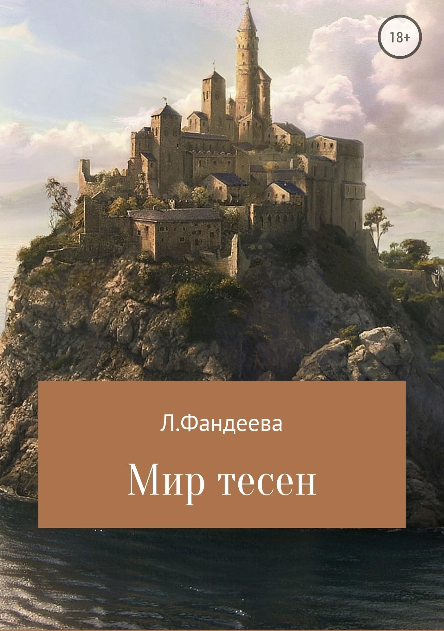 Лилия Фандеева - Мир тесен