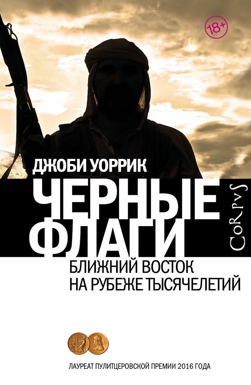 Джоби Уоррик - Черные флаги. Ближний Восток на рубеже тысячелетий
