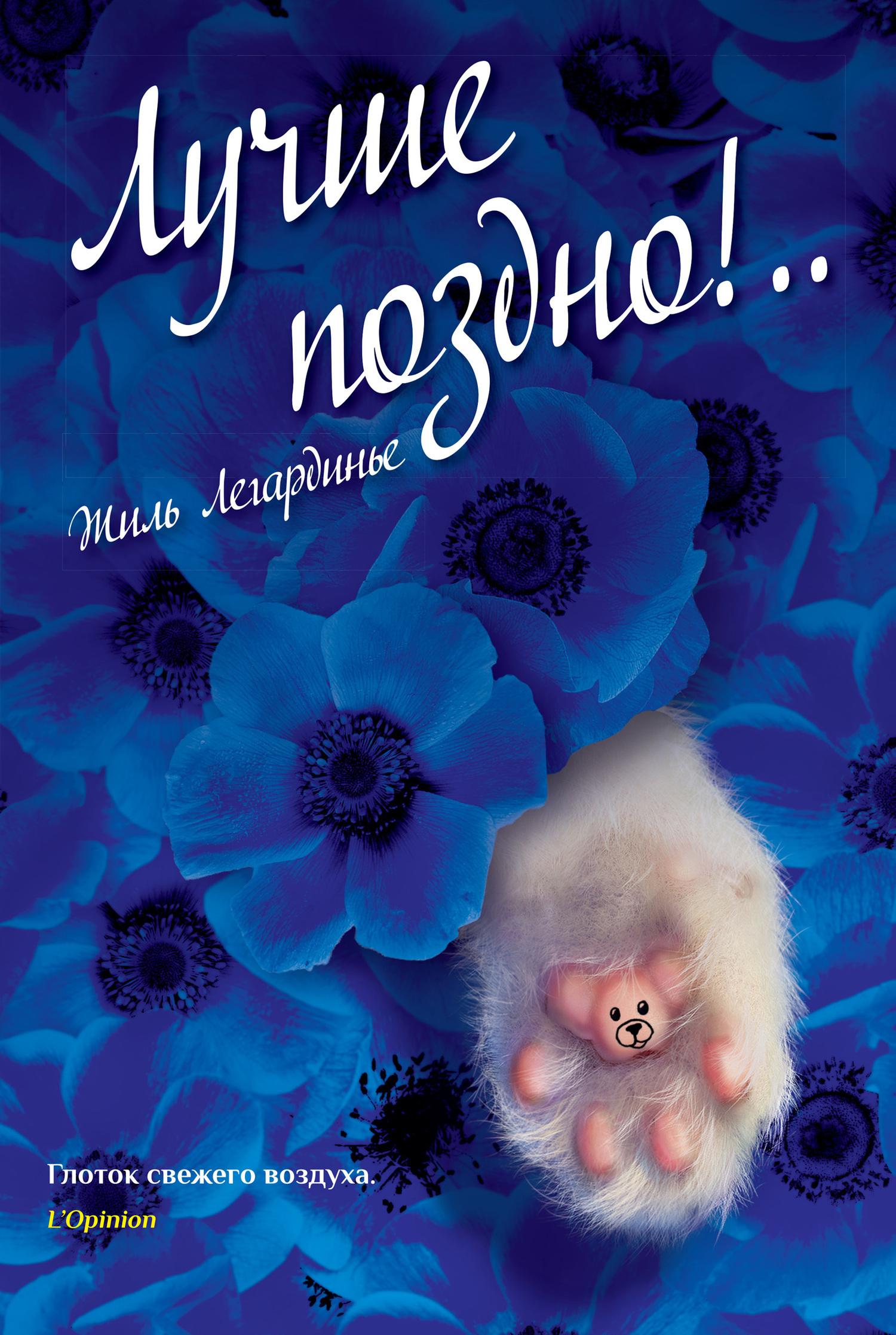 Жиль Легардинье Лучше поздно!.. ISBN: 978-5-00131-012-9 лучше поздно