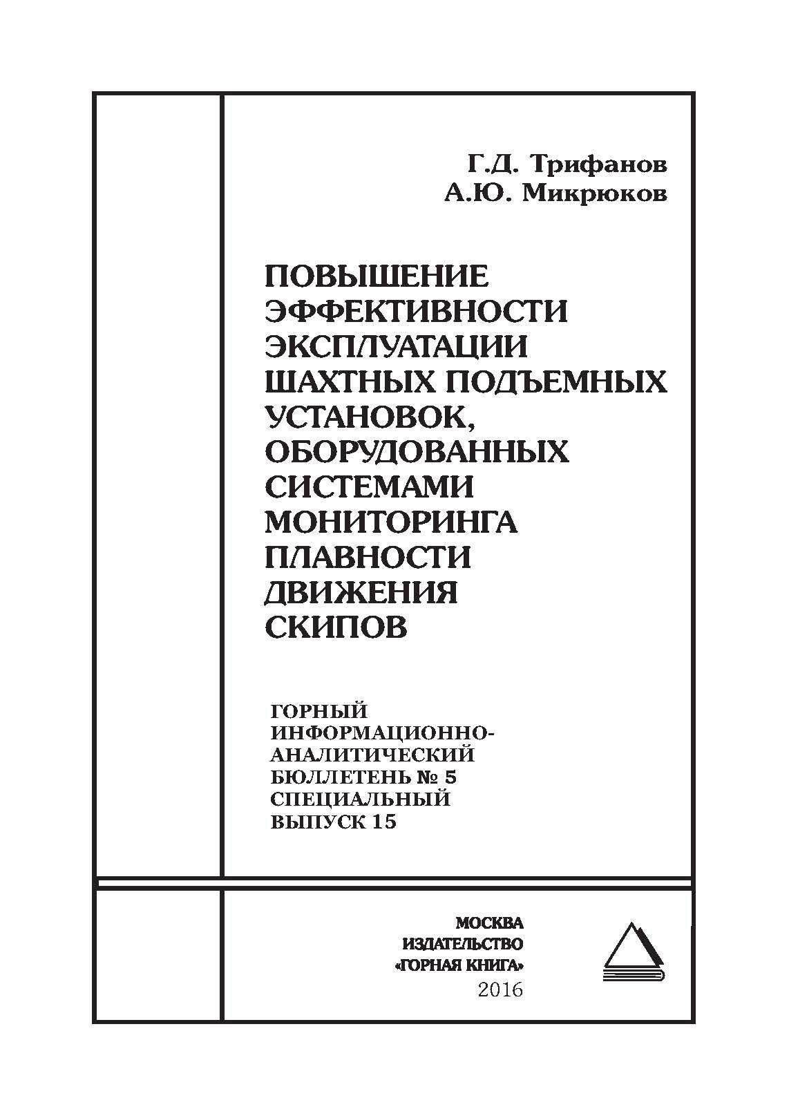 Г. Д. Трифанов Повышение эффективности эксплуатации шахтных подъемных установок, оборудованных системами мониторинга плавности движения скипов