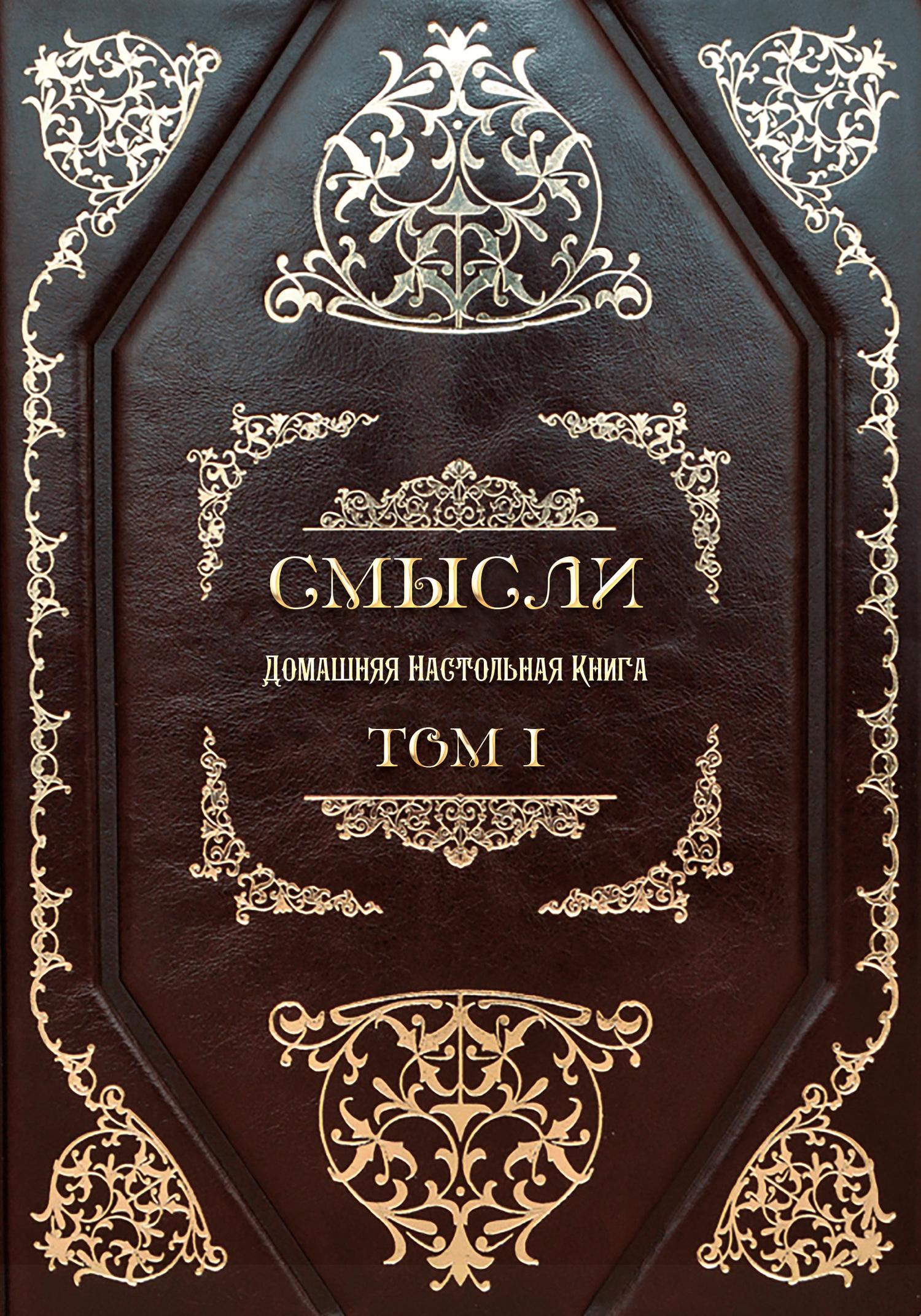 Дмитрий Жуков - СМЫСЛИ. Домашняя Настольная Книга. Том I