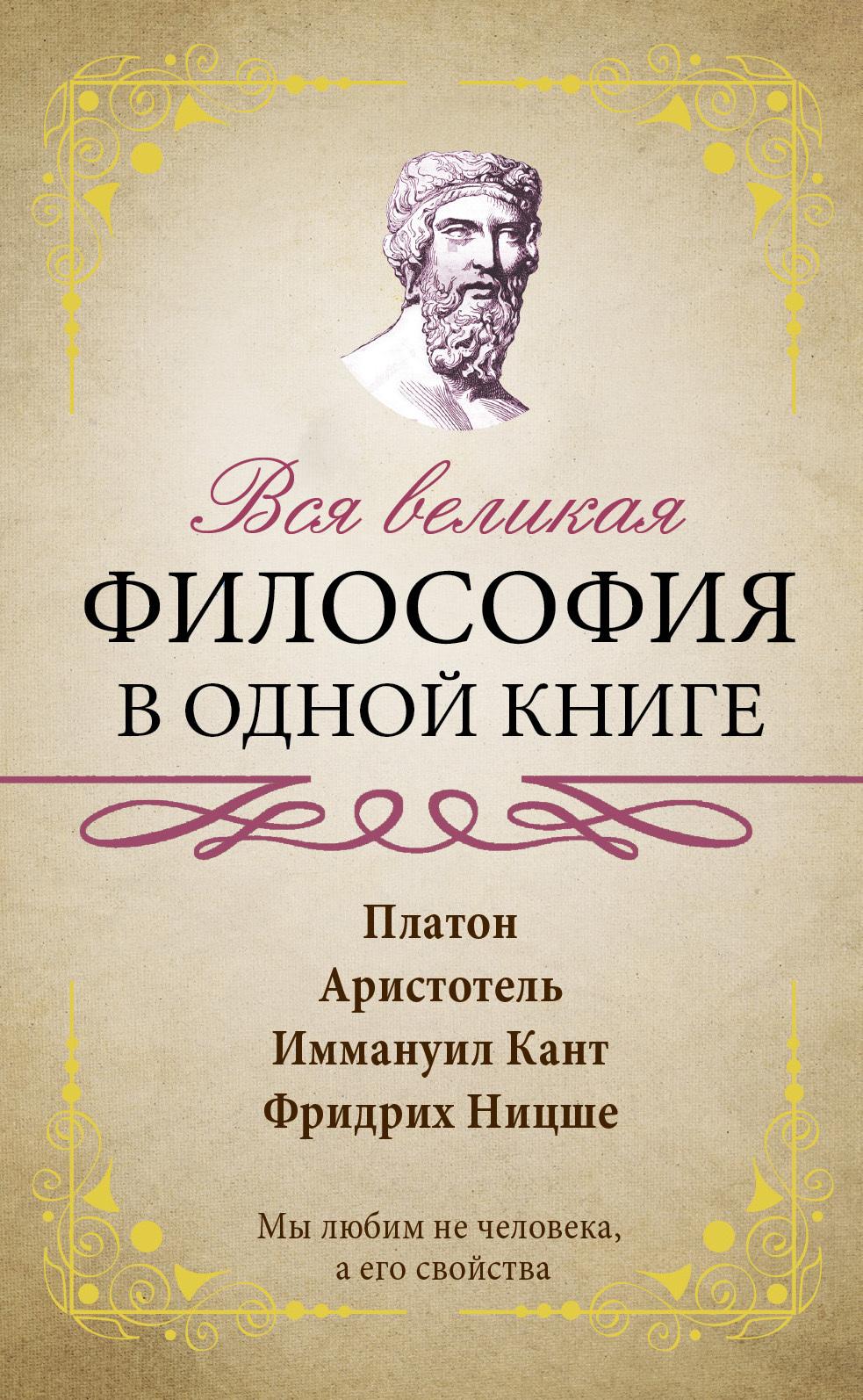 Сборник афоризмов - Вся великая философия в одной книге