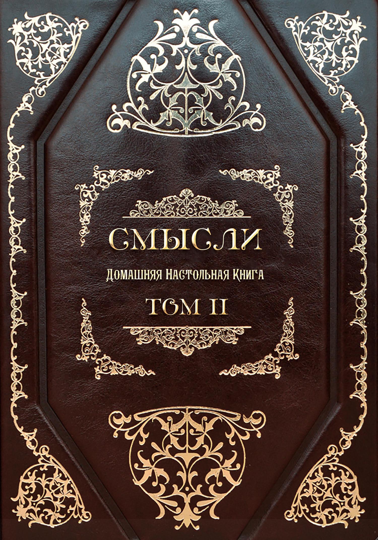 Дмитрий Жуков - СМЫСЛИ. Домашняя Настольная Книга. Том II