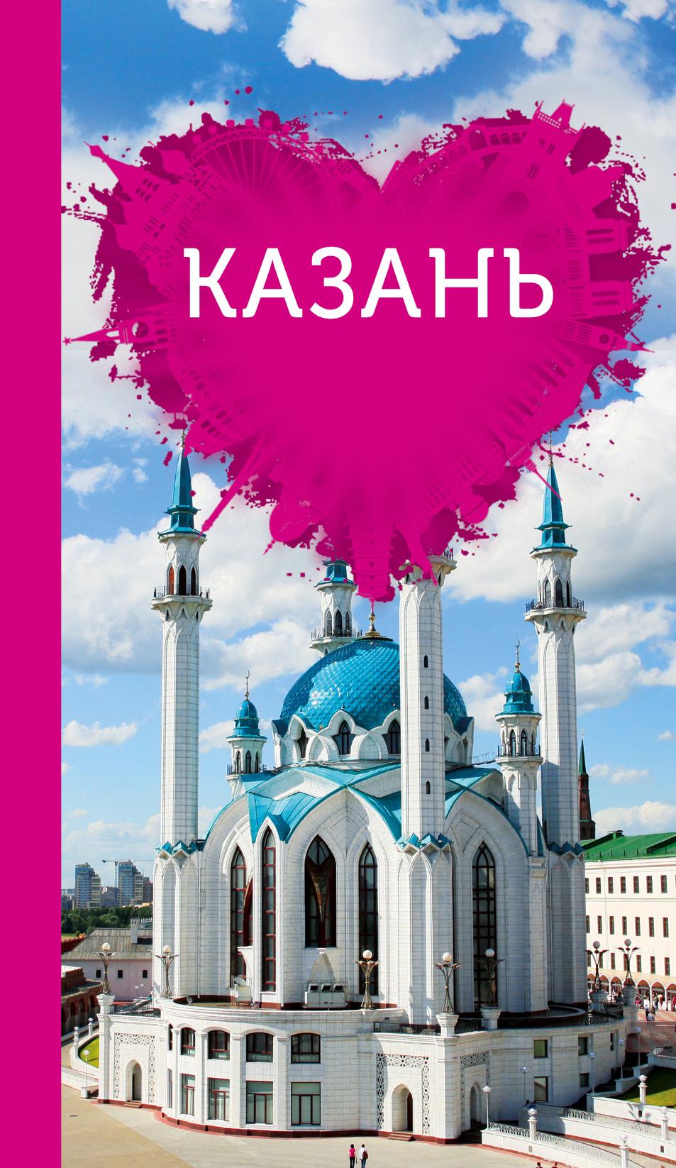 Я. В. Ковалева Казань для романтиков