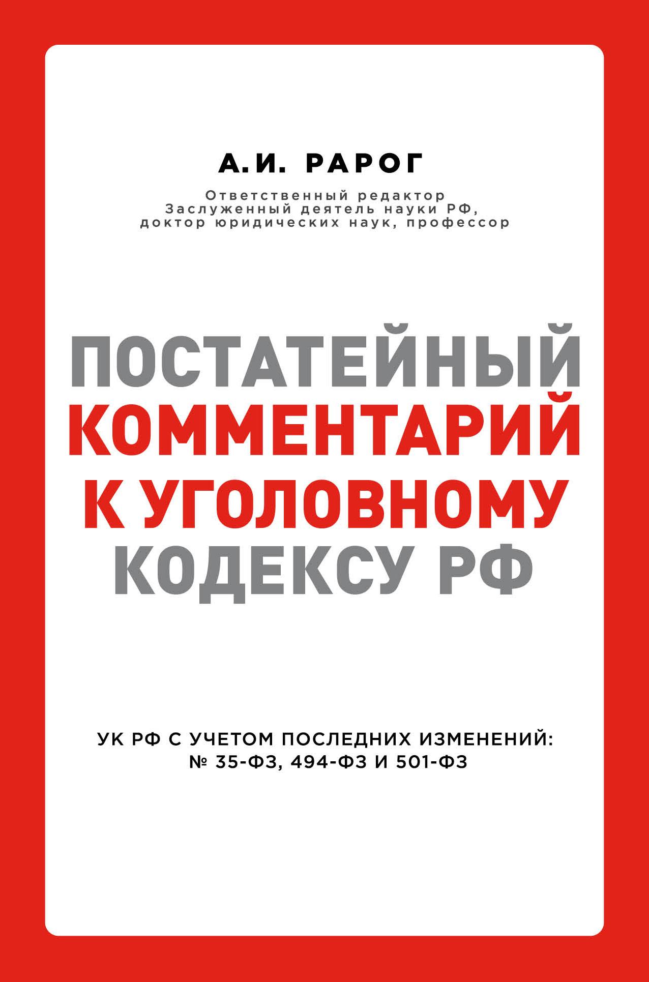 Коллектив авторов Постатейный комментарий к Уголовному кодексу РФ interactive level 4 dvd pal