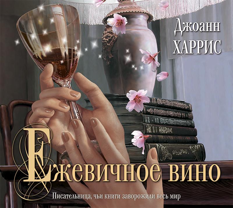Джоанн Харрис Ежевичное вино харрис джоанн темный ангел