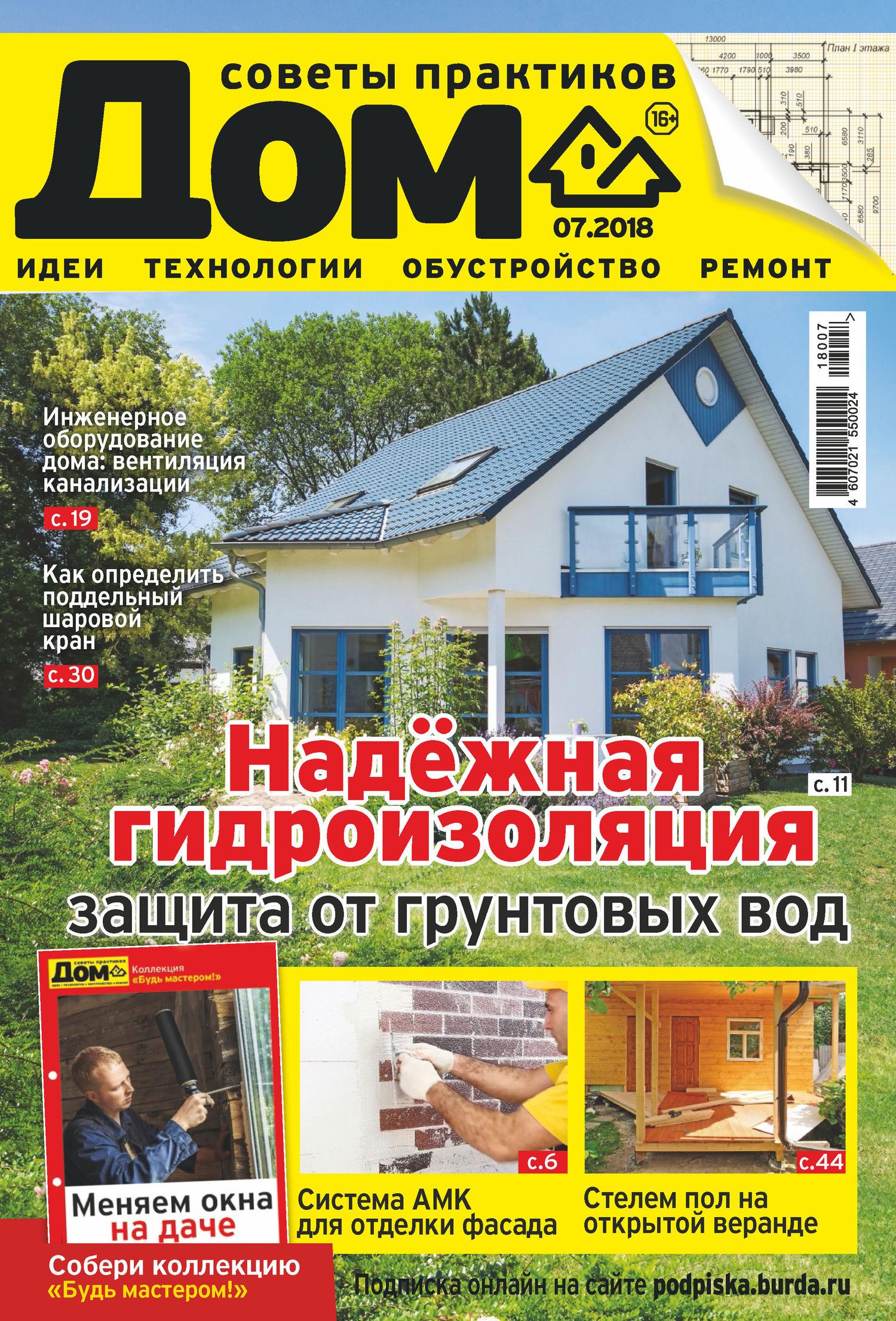Отсутствует Журнал «Дом» №07/2018