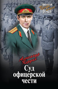 Александр Кердан - Суд офицерской чести (сборник)