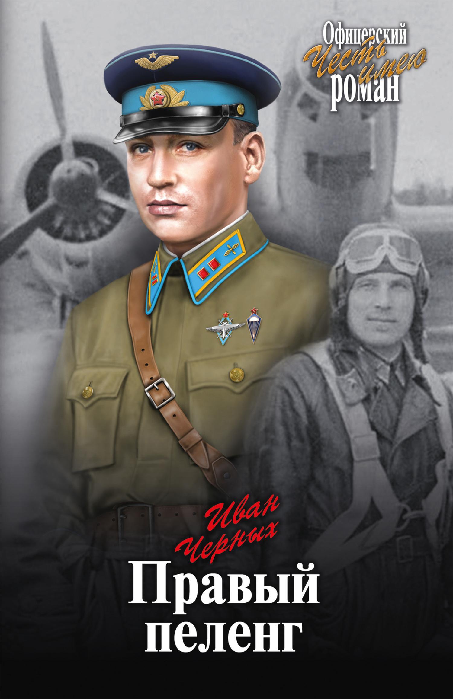 Иван Черных - Правый пеленг