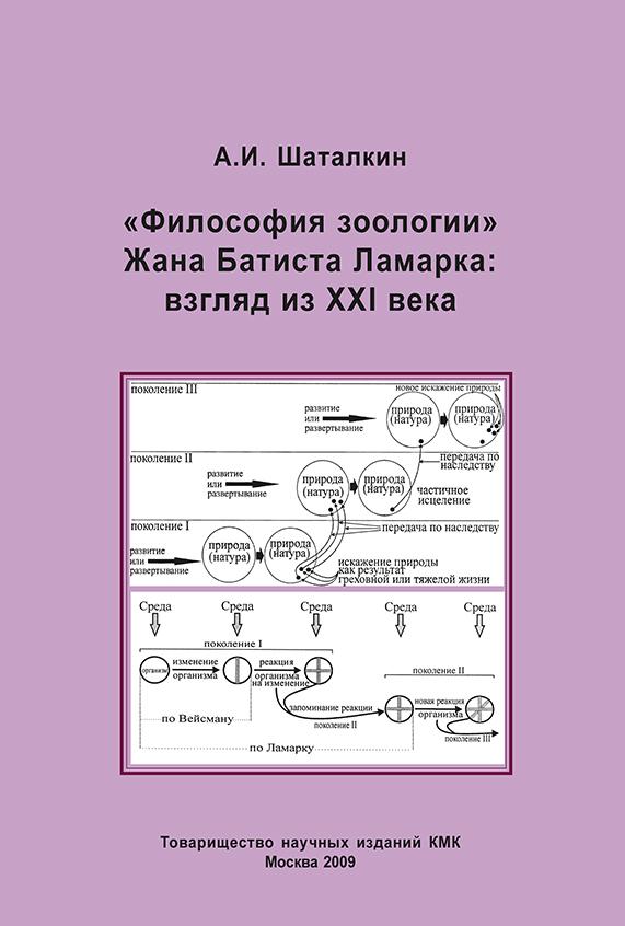 Анатолий Шаталкин - «Философия зоологии» Жана Батиста Ламарка: взгляд из XXI века