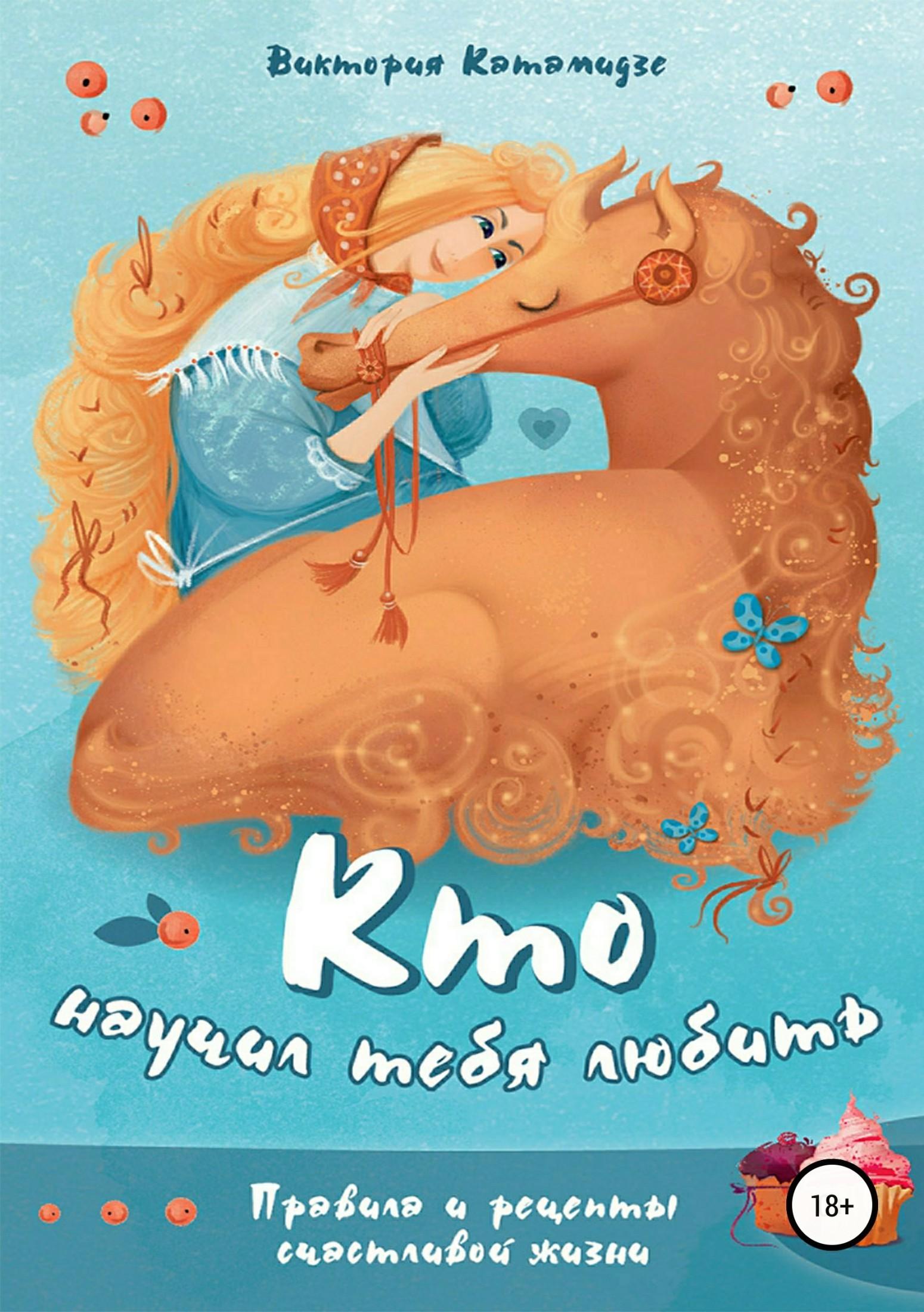 Виктория Катамидзе - Кто научил тебя любить