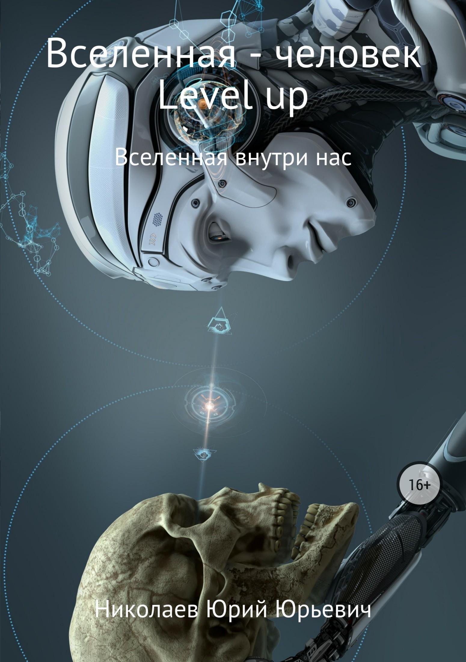 Вселенная – человек level up