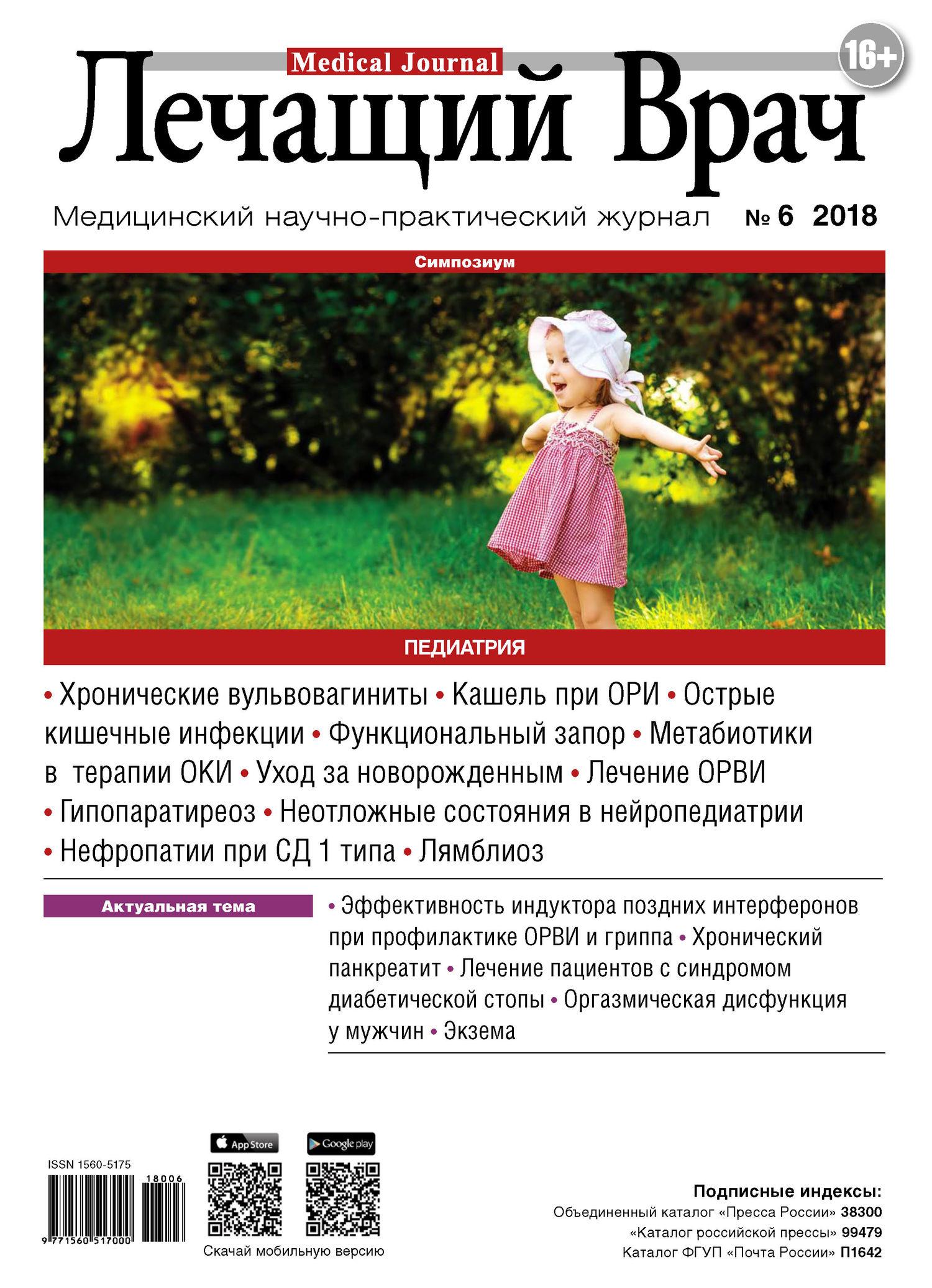 Журнал «Лечащий Врач» №06/2018