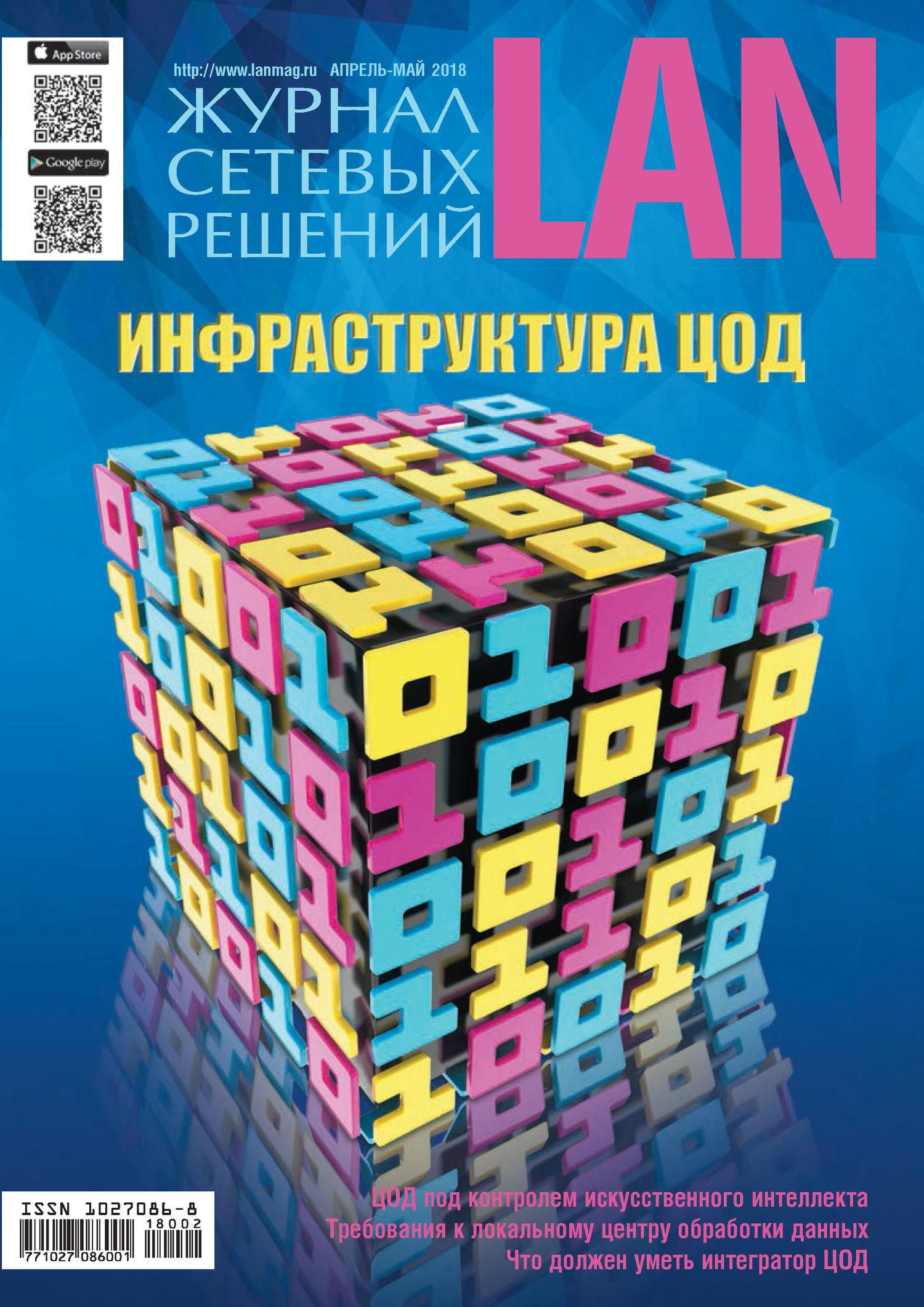 Журнал сетевых решений / LAN №02/2018