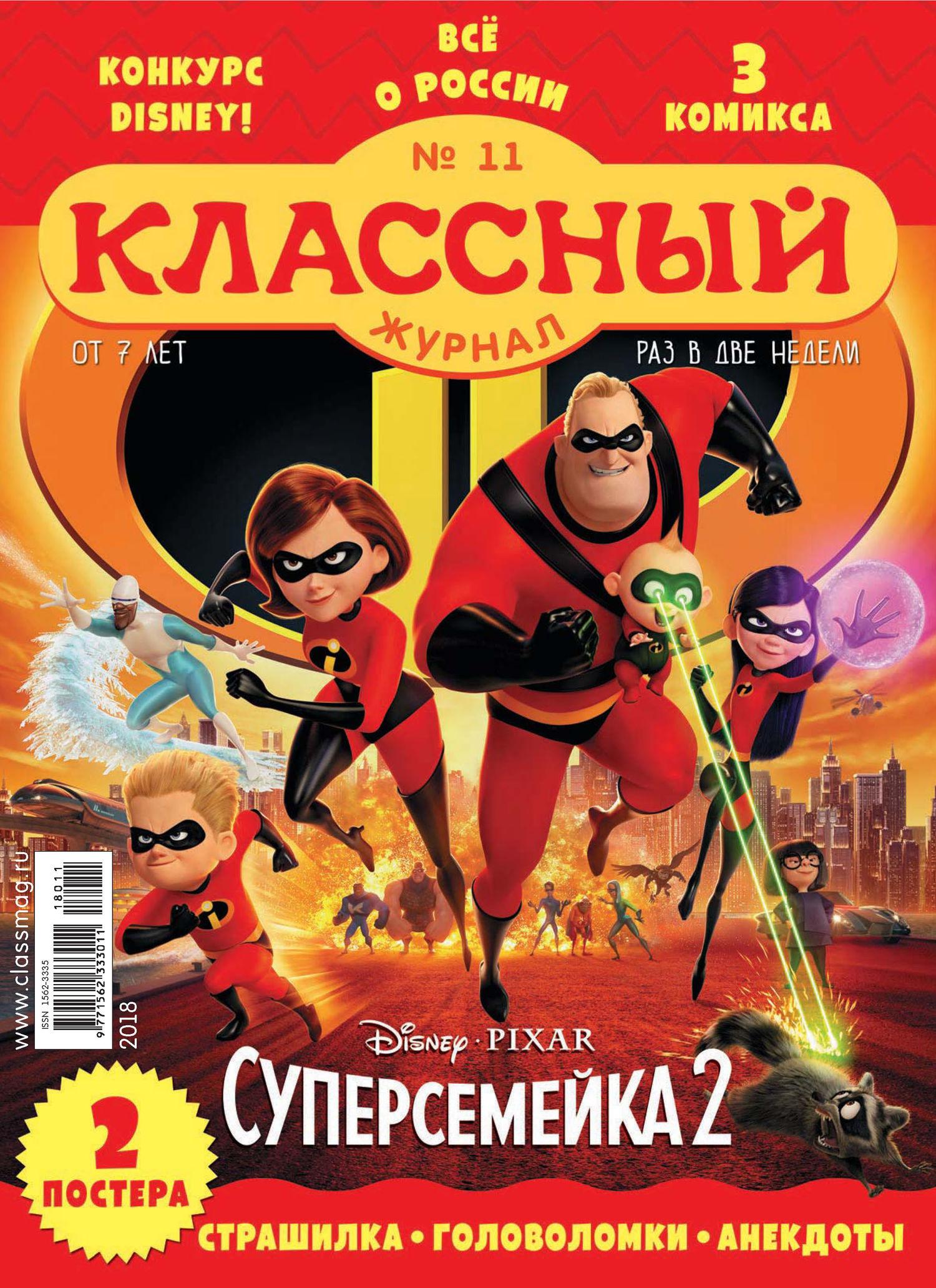 Открытые системы Классный журнал №11/2018 колымские рассказы в одном томе эксмо