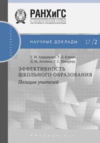 Т. Л. Клячко - Эффективность школьного образования: позиция учителей