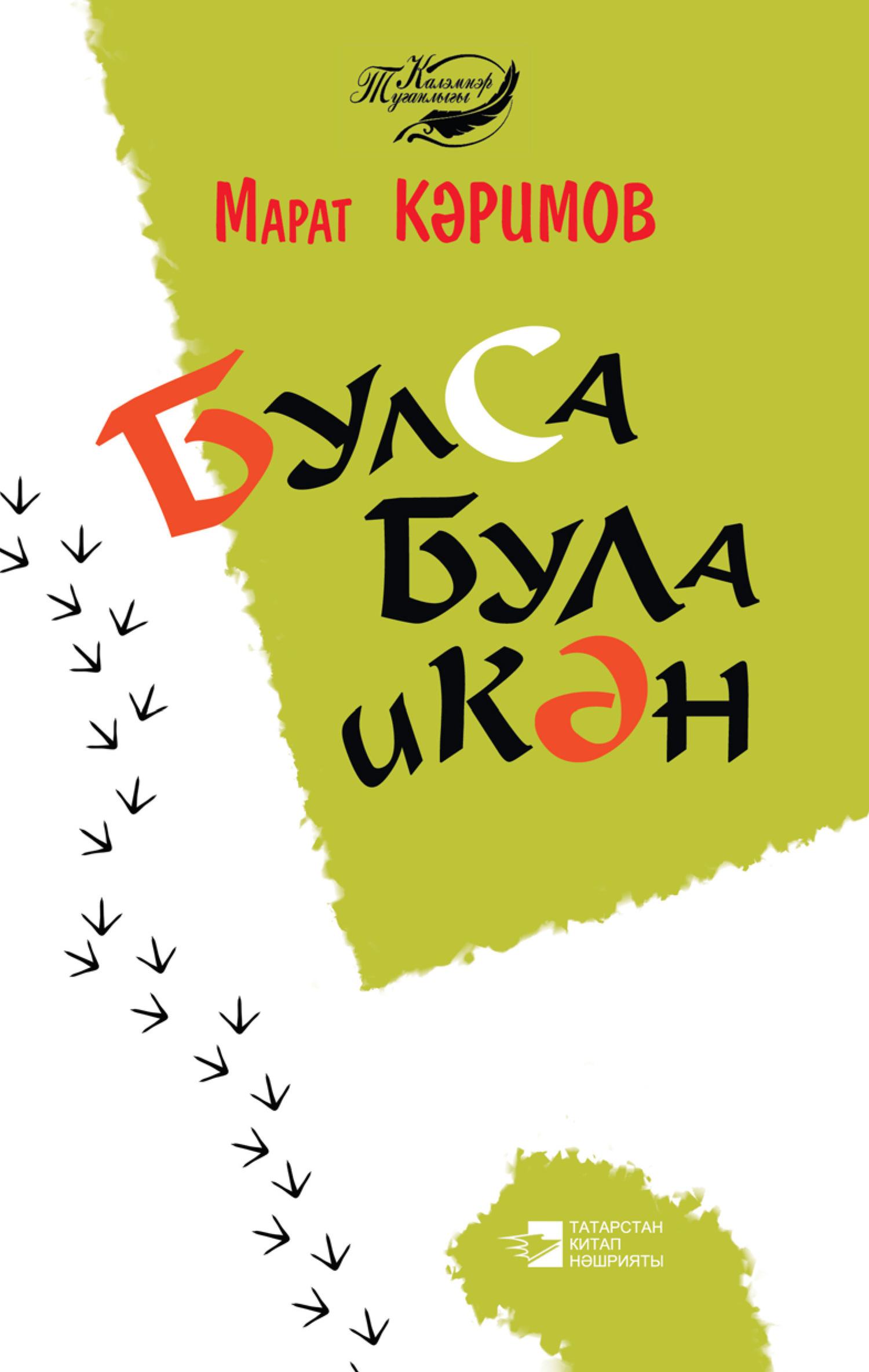 Марат Кәримов Булса була икән (җыентык) марат карапетян арт директор