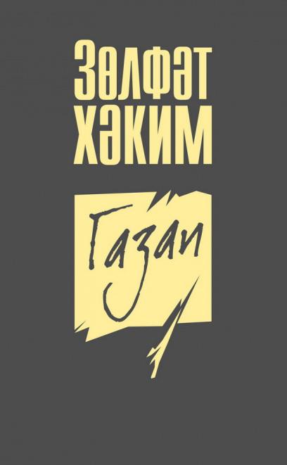 Зөлфәт Хәким Газап (җыентык) il limited by gazzarrini футболка