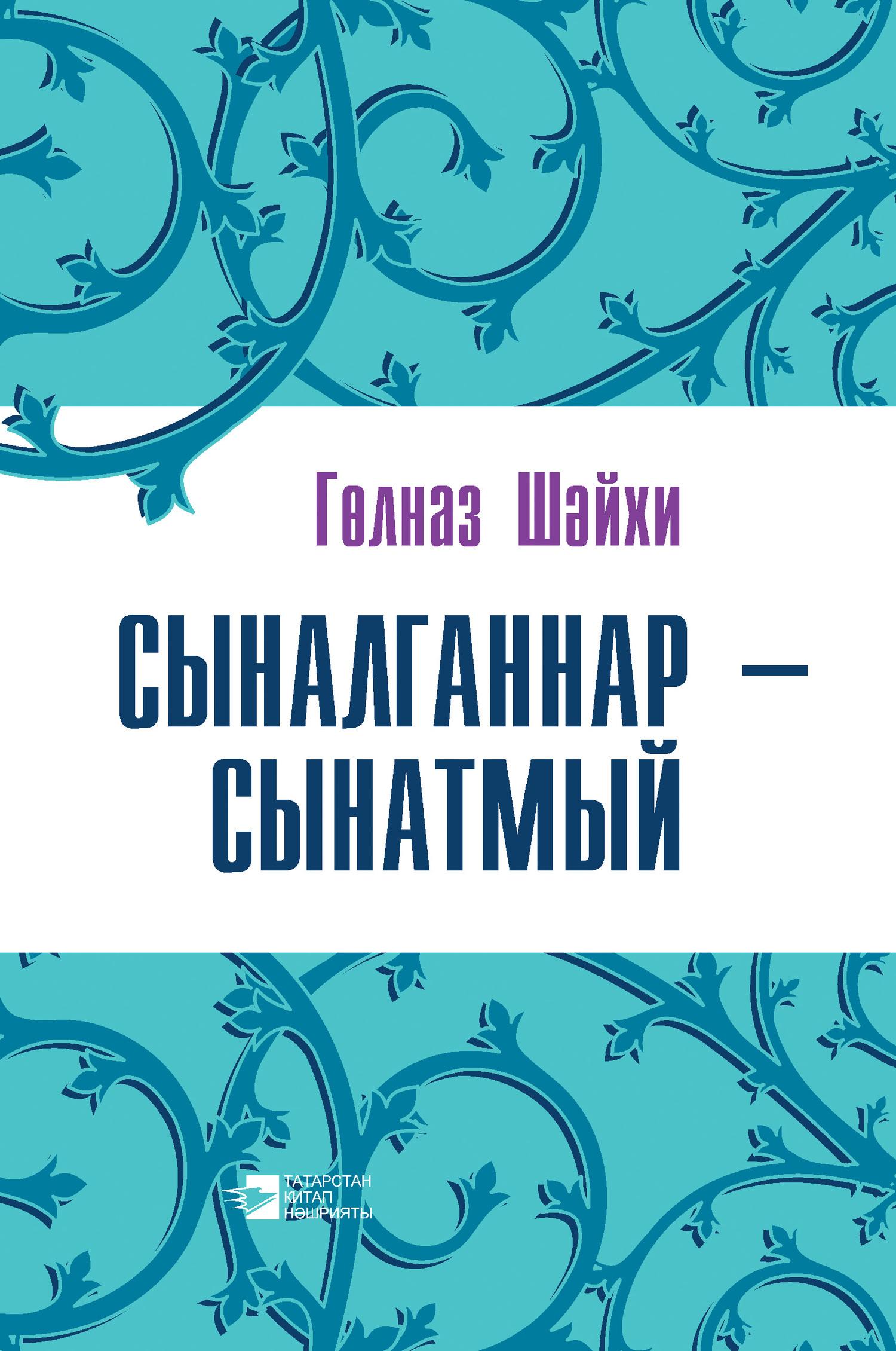 Гөлназ Шәйхи Сыналганнар – сынатмый (җыентык) ISBN: 978-5-298-02948-3 туризм татарстан