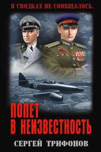 Сергей Трифонов - Полет в неизвестность