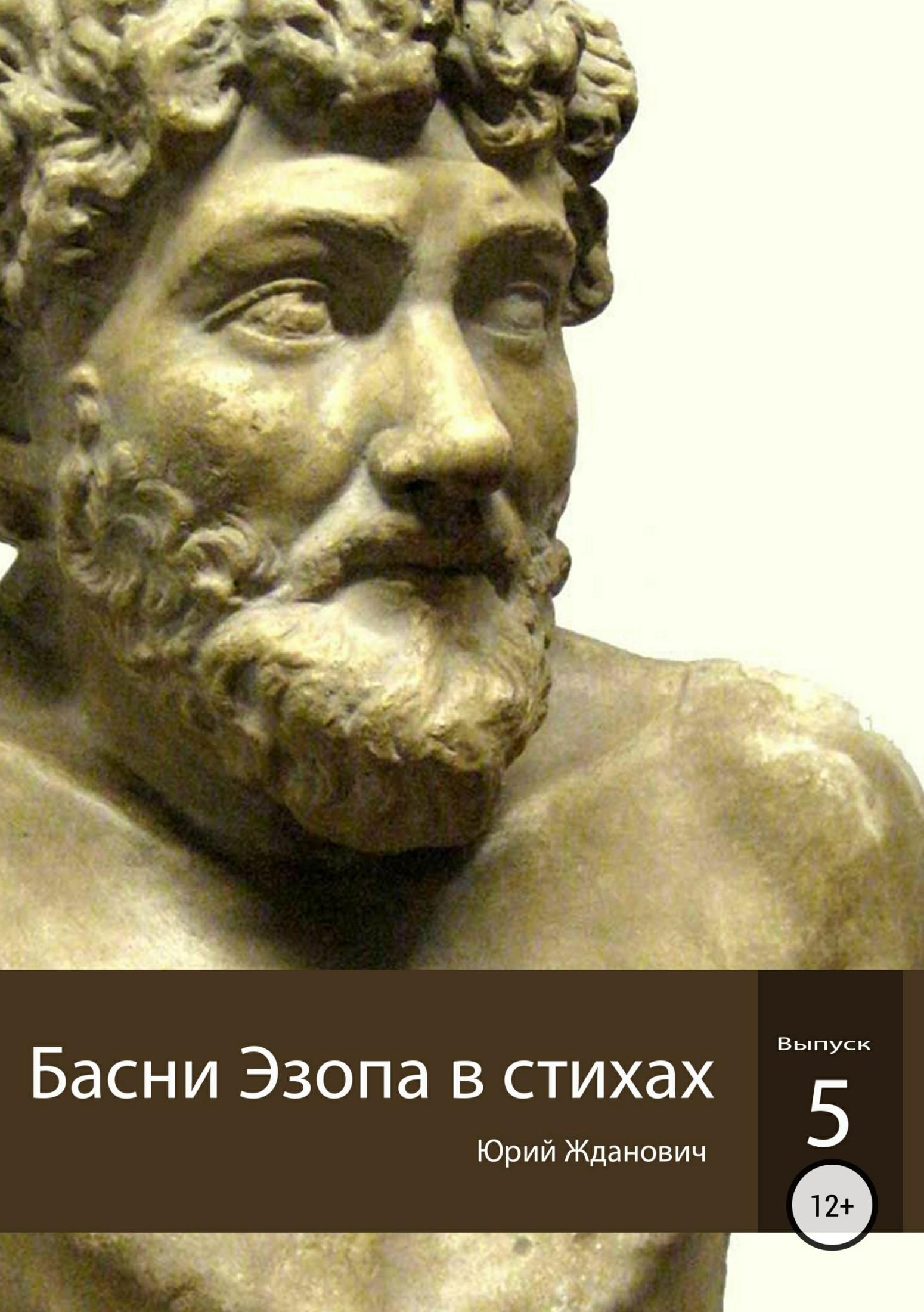Юрий Михайлович Жданович Басни Эзопа в стихах. Выпуск 5 мастер класс басни с моралью