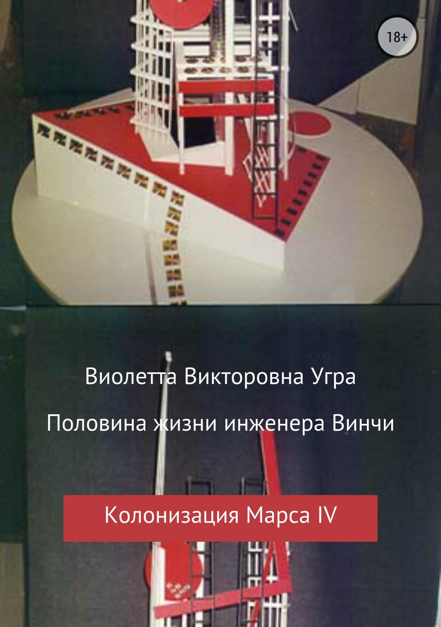 Виолетта Викторовна Угра Половина жизни инженера Винчи. Колонизация Марса IV