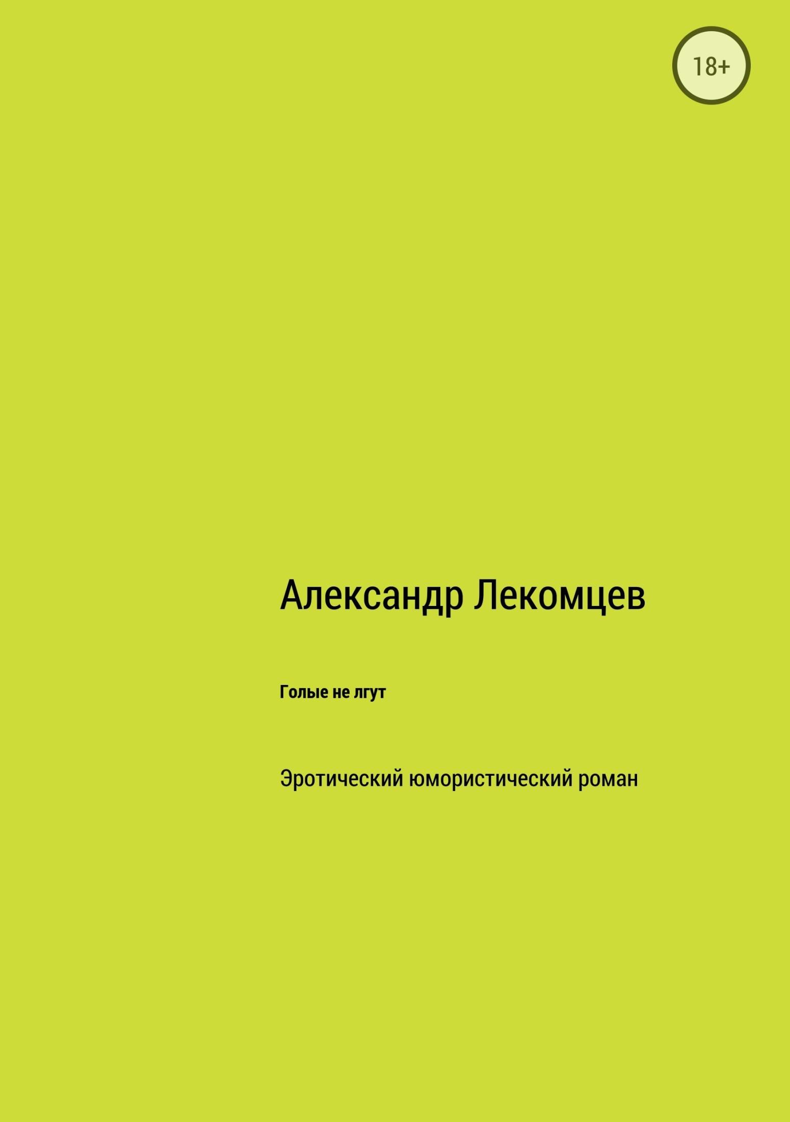 Александр Лекомцев - Голые не лгут
