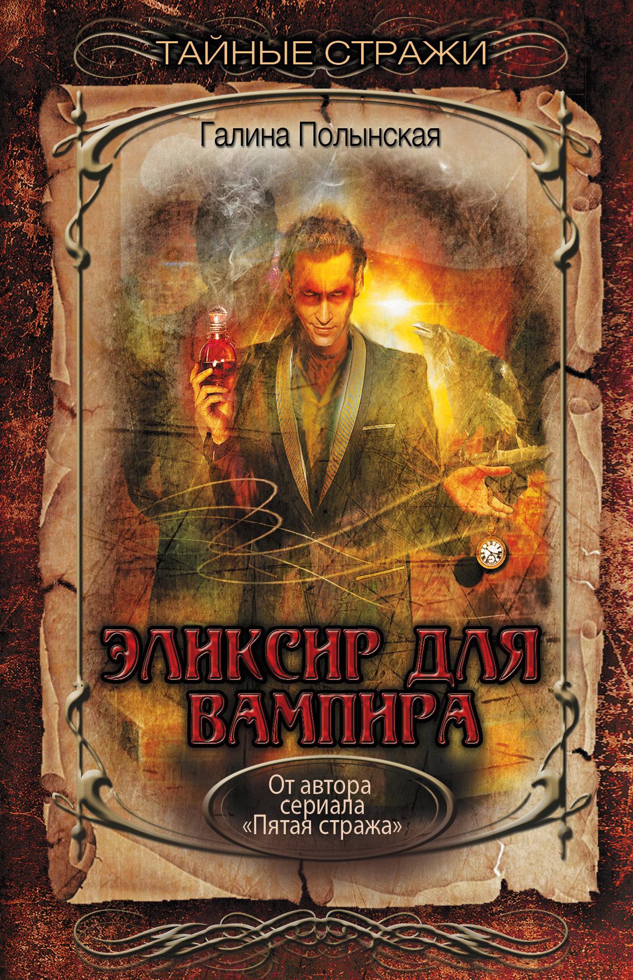 Галина Полынская - Эликсир для вампира