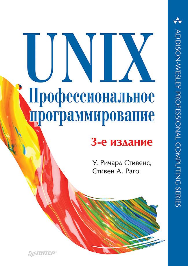 Стивен А. Раго UNIX. Профессиональное программирование