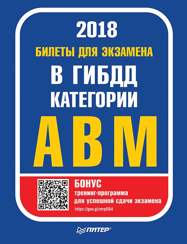 Отсутствует Билеты 2018 для экзамена в ГИБДД категории А, B, M (с программой подготовки и тестирования) билеты