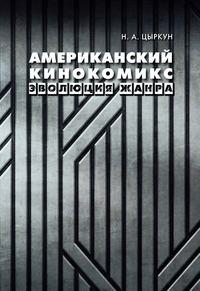 Нина Цыркун - Американский кинокомикс. Эволюция жанра