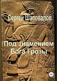 Сергей Анатольевич Шаповалов - Под знамением Бога Грозы