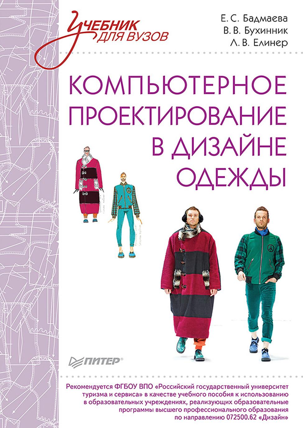 Е. С. Бадмаева Компьютерное проектирование в дизайне одежды бадмаева е бухинник в елинер л компьютерное проектирование в дизайне одежды учебник