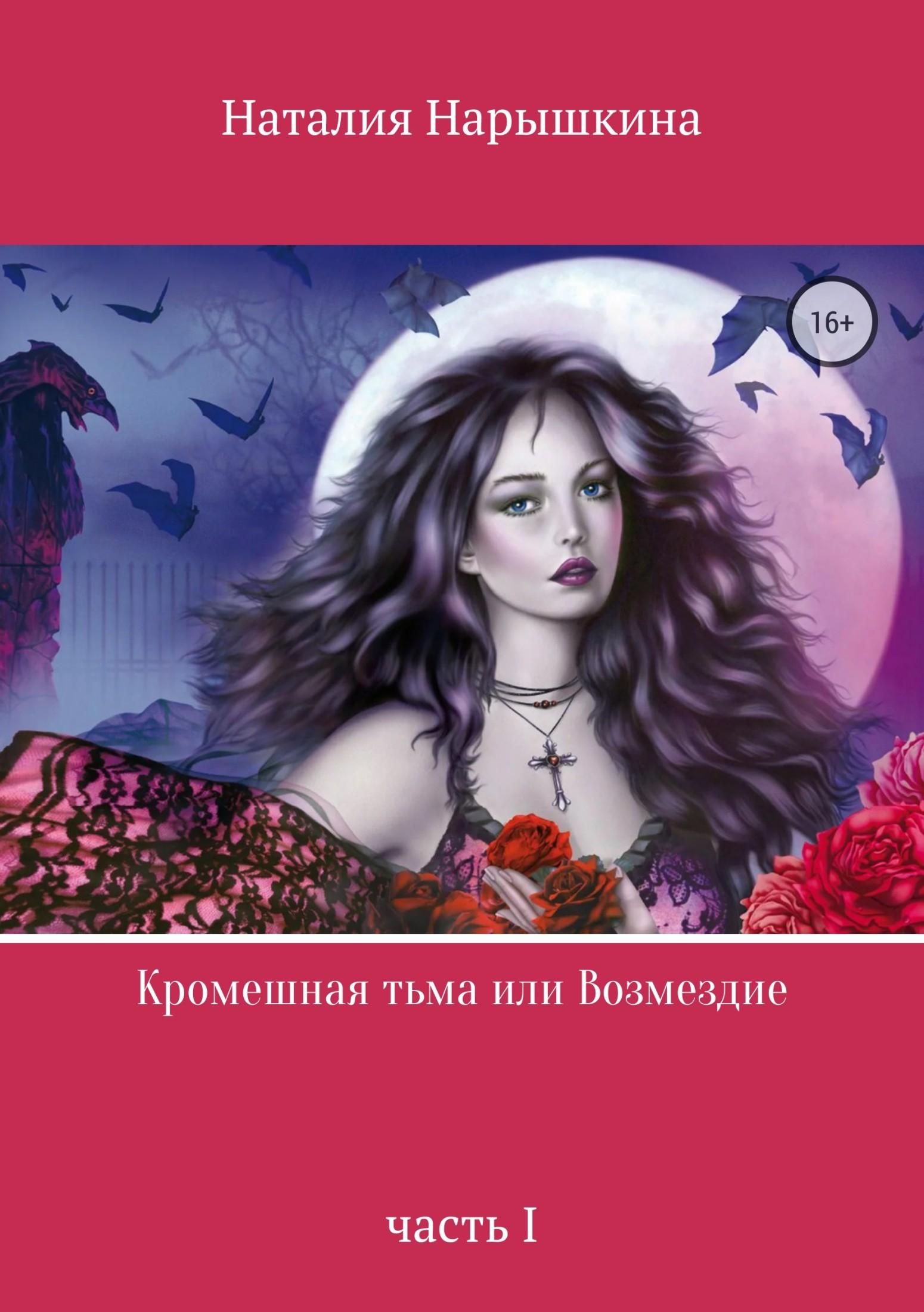 Наталия Нарышкина - Кромешная тьма или Возмездие