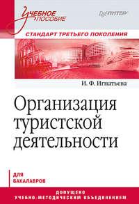 И. Ф. Игнатьева - Организация туристской деятельности. Учебное пособие