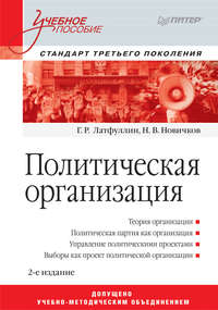 Николай Владимирович Новичков - Политическая организация. Учебное пособие