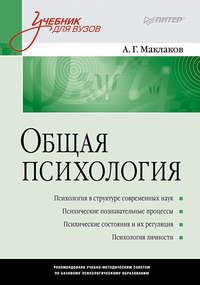 Анатолий Геннадьевич Маклаков - Общая психология. Учебник для вузов