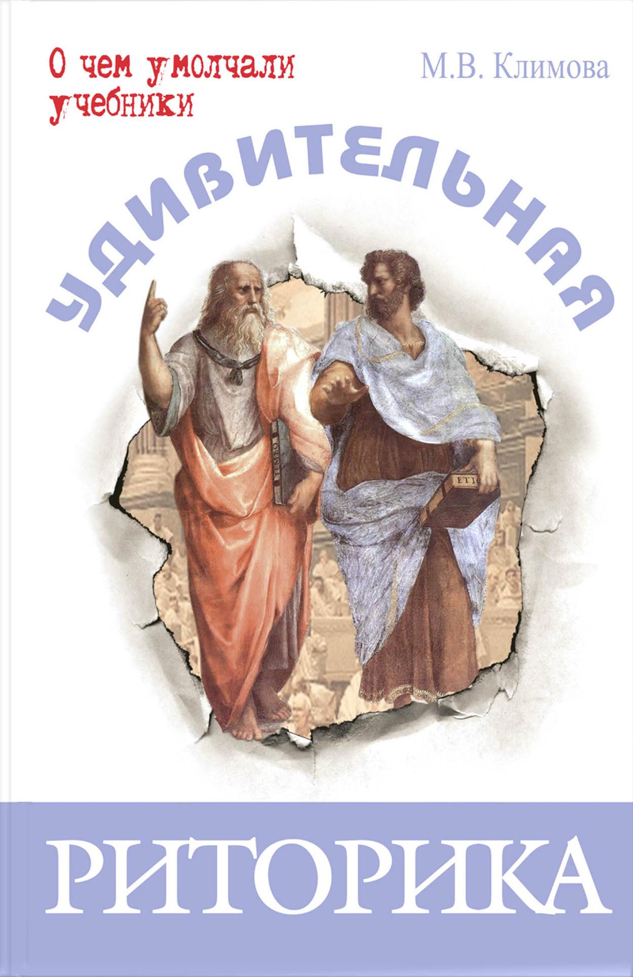 М. В. Климова Удивительная риторика ISBN: 978-5-91921-333-8 климова м в удивительная риторика isbn 978 5 91921 333 8